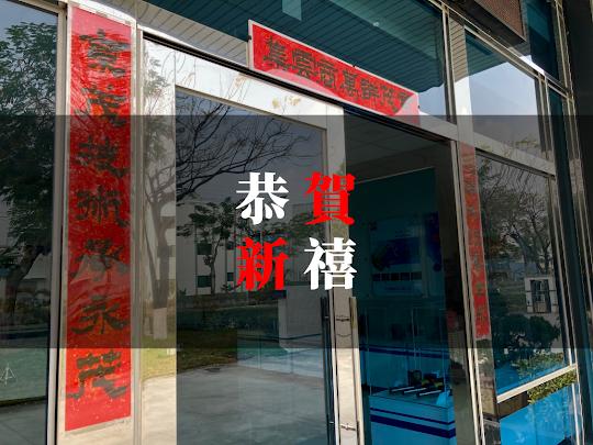 2021 Happy Chinese New Year